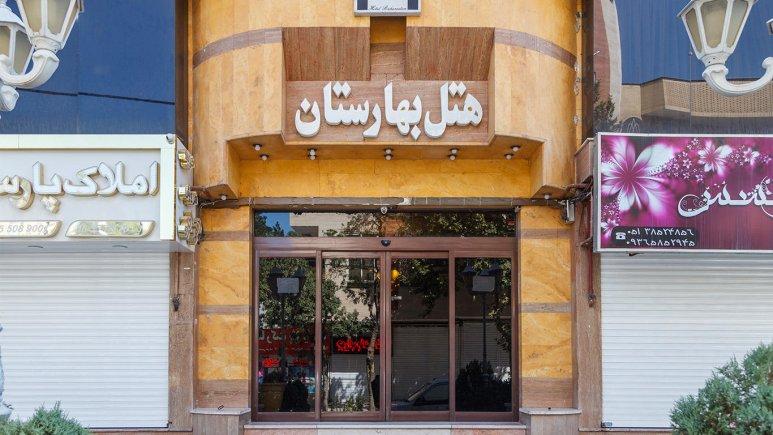 هتل بهارستان مشهد نمای بیرونی 2