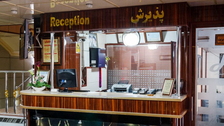 هتل ماهان اصفهان پذیرش