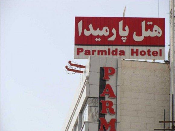 هتل پارمیدا مشهد نمای بیرونی