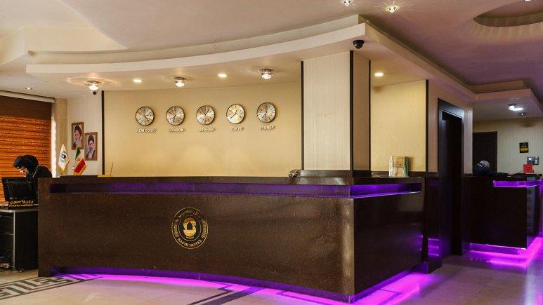 هتل سفیر اصفهان پذیرش