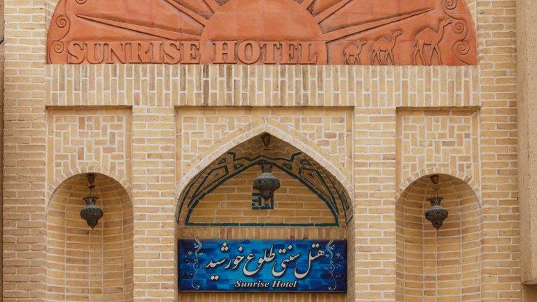 هتل طلوع خورشید اصفهان نمای بیرونی